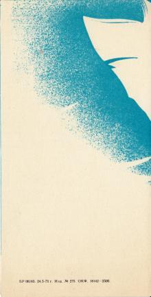 Пригласительный билет на праздник, посвященный 150-летию пребывания А.С. Пушкина в Одессе. 2 июня 1973 г.