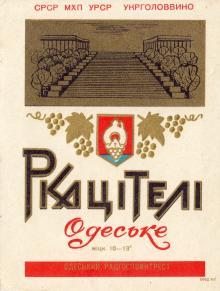 Этикетка от вина с рисунком Потемкинской лестницы