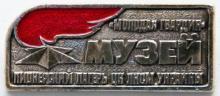 Значок музея пионерлагеря «Молодая гвардия»