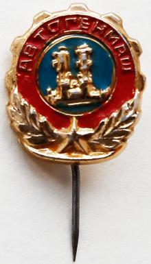 Значок «Автогенмаш». 1960 г.