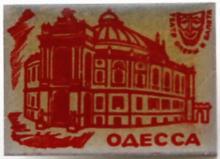 Значок «Одесса. Театр оперы и балета»