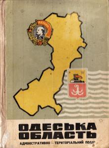 1967 г. Одеська область, адміністратівно-територіальний поділ