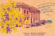 Одесса. Дворец пионеров. Художник А.Г. Тюрин. Рисунок на почтовом конверте. 1964 г.
