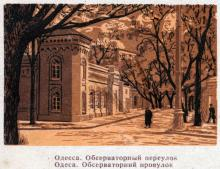 Одесса. Обсерваторный переулок. Художник А.Е. Воскобойников. Рисунок на почтовом конверте