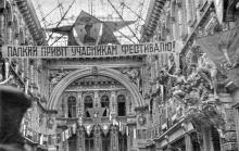 Одесса принимает гостей VI Всемирного фестиваля молодежи и студентов в Москве, 1957 г.