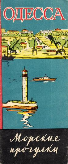 1961 г. Одесса. Морские прогулки