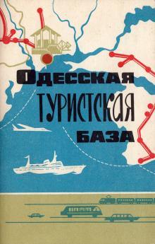 1972 г. Одесская туристская база