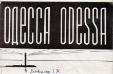 Обложка набора открыток «Одесса». Отпечатана в 1961 году, открытки — в 1962 г.