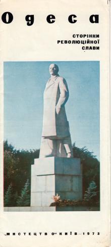 1973 г. Фотобуклет «Одеса. Сторінки революційної слави»