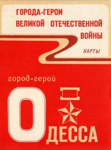 1982 г. Город-герой Одесса