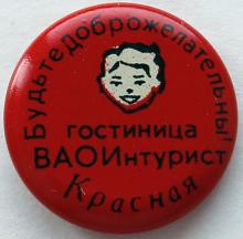 Гостиница ВАО «Интурист» «Красная»