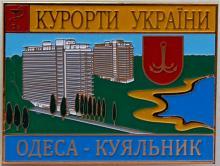 Значок «Курорти України. Одеса - Куяльник»