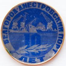 Значок «10 лет Белгород-Днестровскому порту»