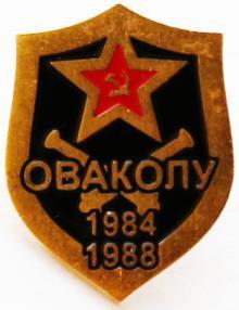 ОВАКОЛУ. 1984-1988