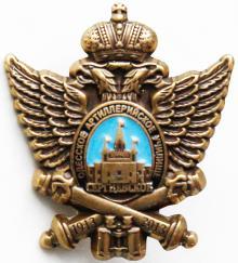 Одесское артиллерийское училище. 1913-2013