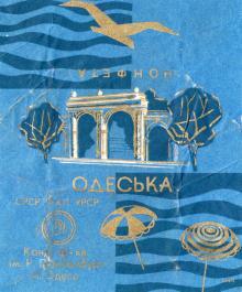Этикетка от конфеты Одесской фабрики им. Р. Люксембург