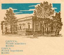Одесса. Музей морского флота. Рисунок художника Э.К. Былинской на почтовом конверте. 1967 г.