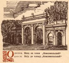 Одесса. Вход на пляж «Комсомольский». Рисунок художника Н. Ветцо на почтовом конверте. 1969 г.