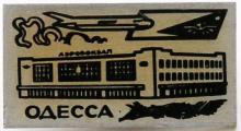 Значок Одесского аэровокзала