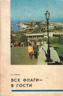 1975 г. Все флаги в гости. О. Томас. 24 стр. Издательство «Маяк»