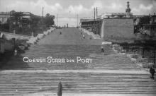 Одесса. Портовая лестница