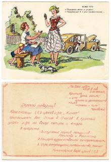 Приглашение комсомольцев завода «Кинап»