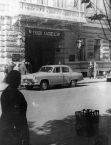 Гостиница «Одесса»
