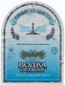 Этикетка от водки «Привет из Одессы». 1998 г.