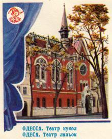 Одесса. Театр кукол. Художник Л. Пыхтина. Рисунок на почтовом конверте. 1978 г.