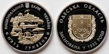 Монета «85 років Одеській області»