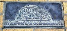 Оставшаяся табличка от «Тени Пушкина». Фото В. Тенякова. 11 января 2018 г.