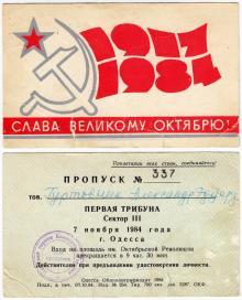 Пропуск на площадь им. Октябрьской Революции. 7 ноября 1984 г.