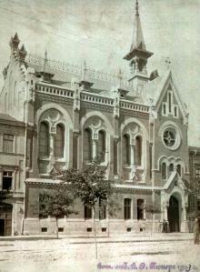 Фотография 1903 г.