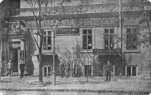 Ул. Преображенская, дом 21, фото в прейскуранте торгового дома «И. Собецкий и Ко», 1911 г.