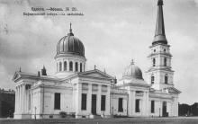 Одесса. Кафедральный собор. Открытое письмо. 1905 г.