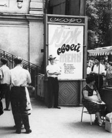 Афиша у лестницы в кинотеатр им. Маяковского, 1961 г.