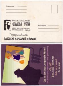 Открытка, выпущенная музеем восковых фигур