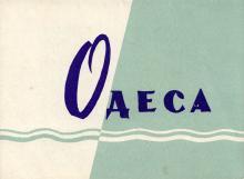 1962 г. Фотогармошка «Одесса»