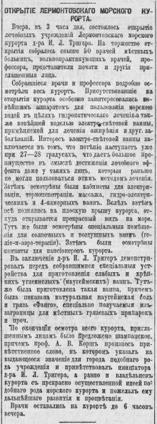 Заметка об открытии Лермонтовского курорта. Газета «Одесские новости», понедельник, 22 июня, 1914 г.