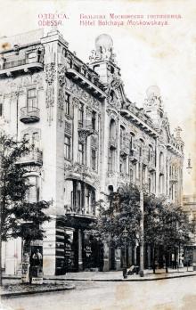 Одесса. Большая Московская гостиница. Открытое письмо. Асседоретфегс
