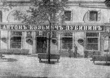 Ул. Дерибасовская, 23, фото из рекламного буклета, 1890-е годы