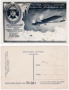 Будуймо авіомагістраль Одеса-Київ-Москва та аеродроми по району Одеської области. Поштова картка. 1934 р.