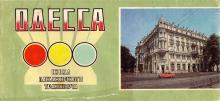 1988 г. Одесса. Схема пассажирского транспорта