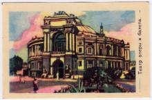 Театр оперы и балета. Этикетка из набора спичечных этикеток 1959 г.
