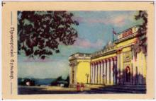 Приморский бульвар. Этикетка из набора спичечных этикеток 1959 г.