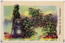 Памятник А.С. Пушкину. Этикетка из набора спичечных этикеток 1959 г.