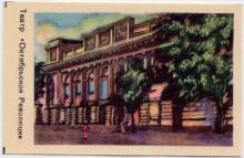 Театр «Октябрьской революции». Этикетка из набора спичечных этикеток 1959 г.