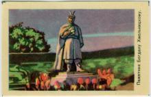 Памятник Богдану Хмельницкому. Этикетка из набора спичечных этикеток 1959 г.