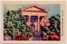 Археологический музей. Этикетка из набора спичечных этикеток 1959 г.