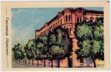 Гостиница «Красная». Этикетка из набора спичечных этикеток 1959 г.